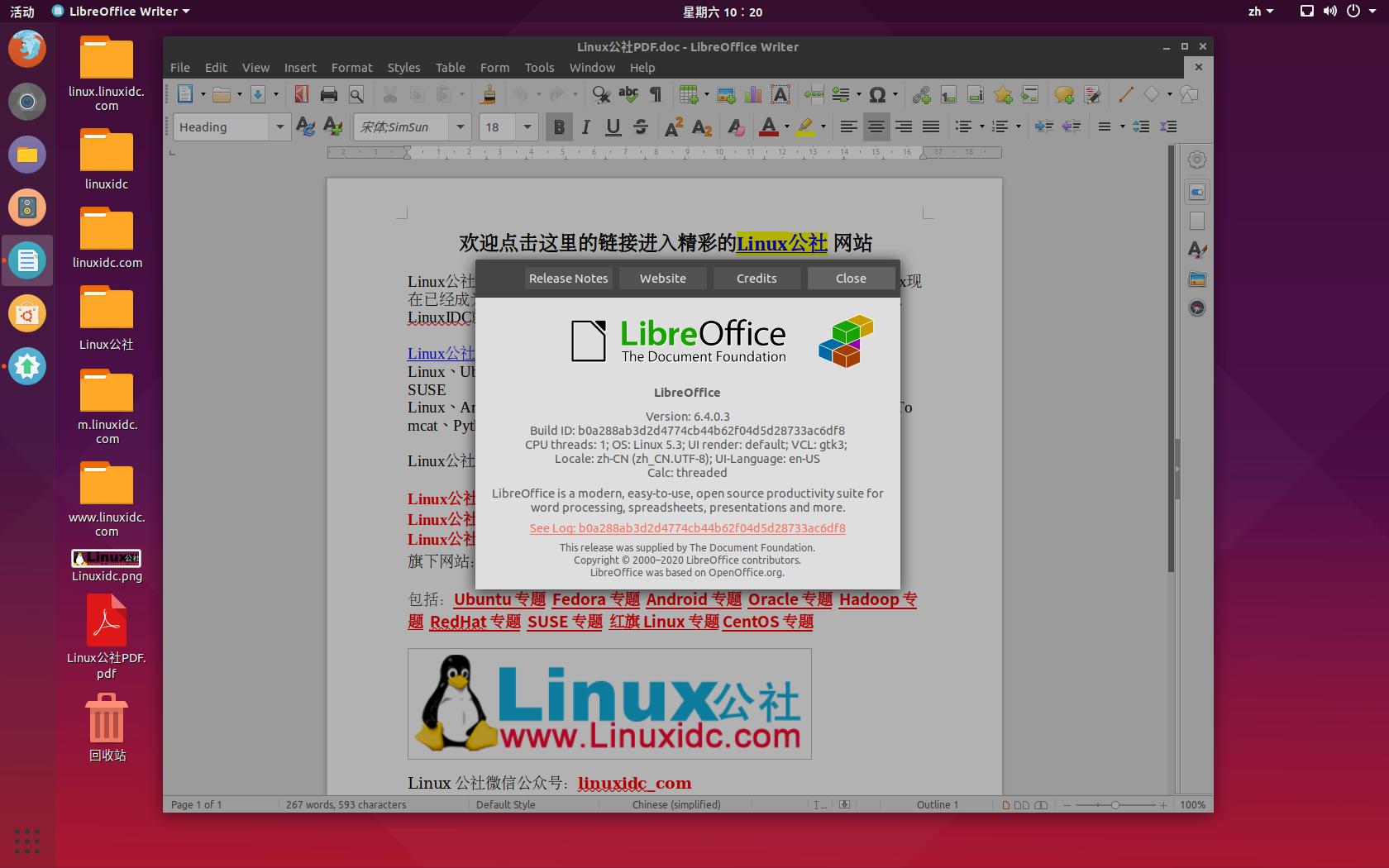 Ubuntu PPA安装LibreOffice 6.4办公套件
