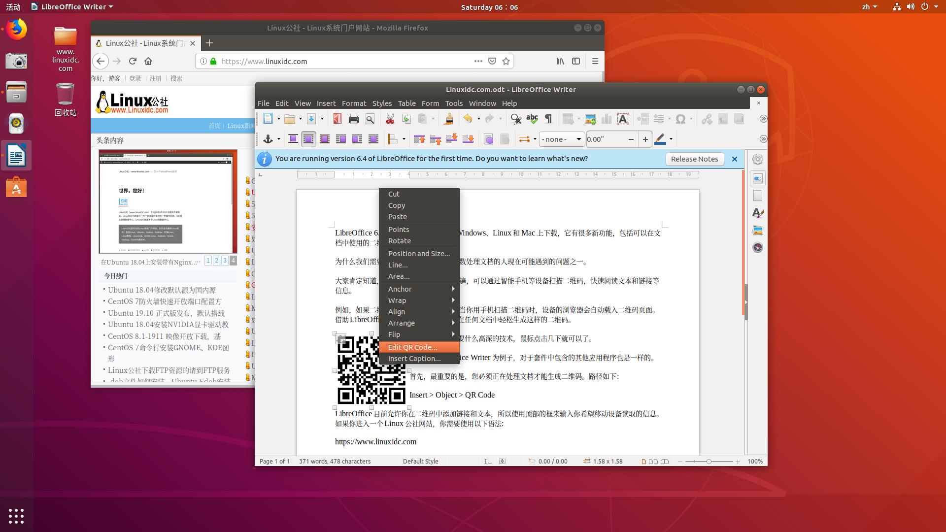 如何在LibreOffice 6.4中创建二维码