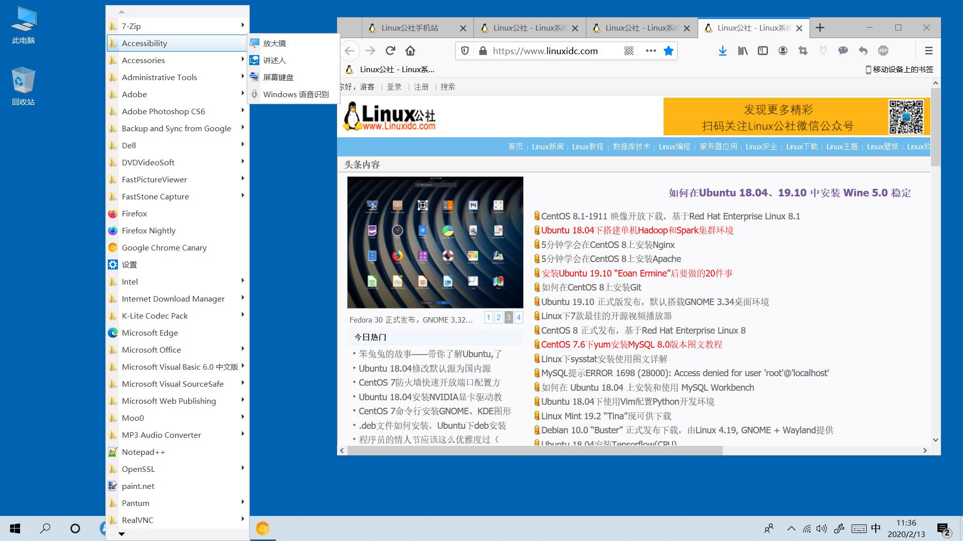 将经典的Windows XP开始菜单添加到Windows 10