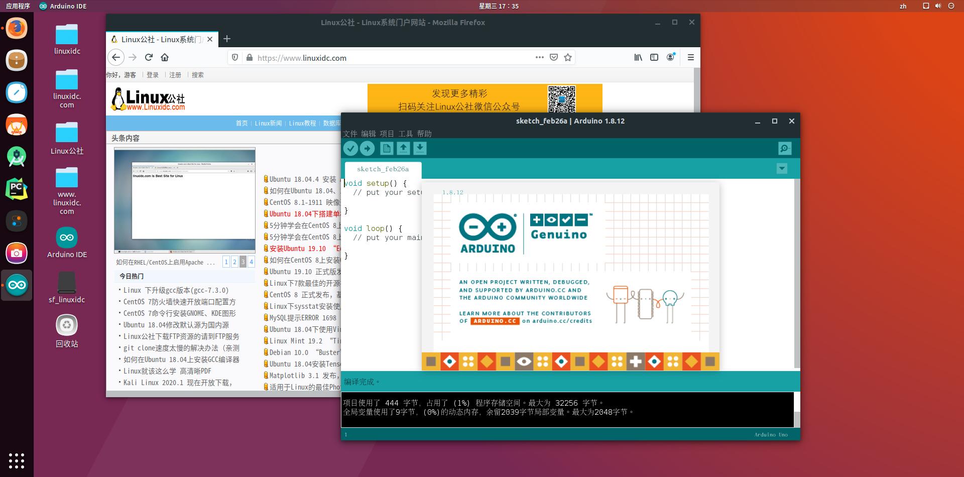 如何在Linux上安装Arduino IDE 1.8.12