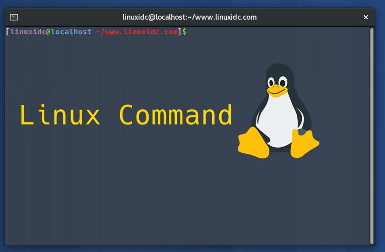 20个Linux命令小贴士与技巧,提高生产力