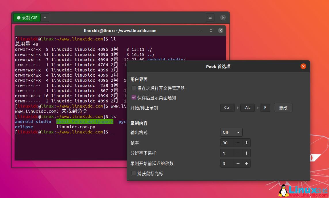 在Ubuntu 18.04上安装peek来录制gif动画