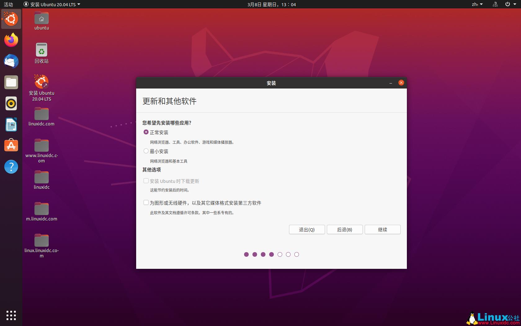 VMWare虚拟机安装Ubuntu 20.04 LTS 图解