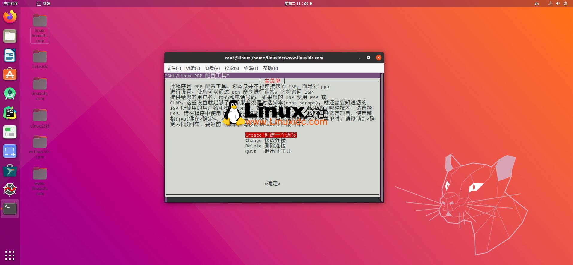 Ubuntu 18.04编译安装RP-PPPoE