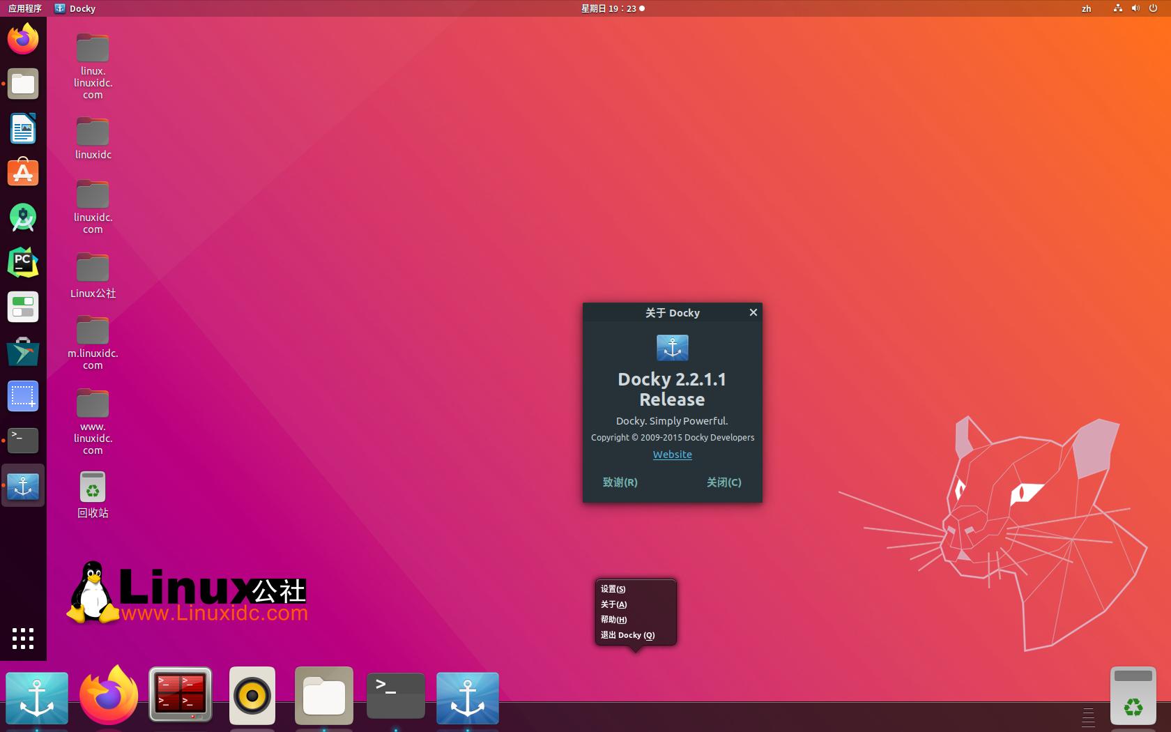 最受欢迎的5个Ubuntu Dock及其衍生产品