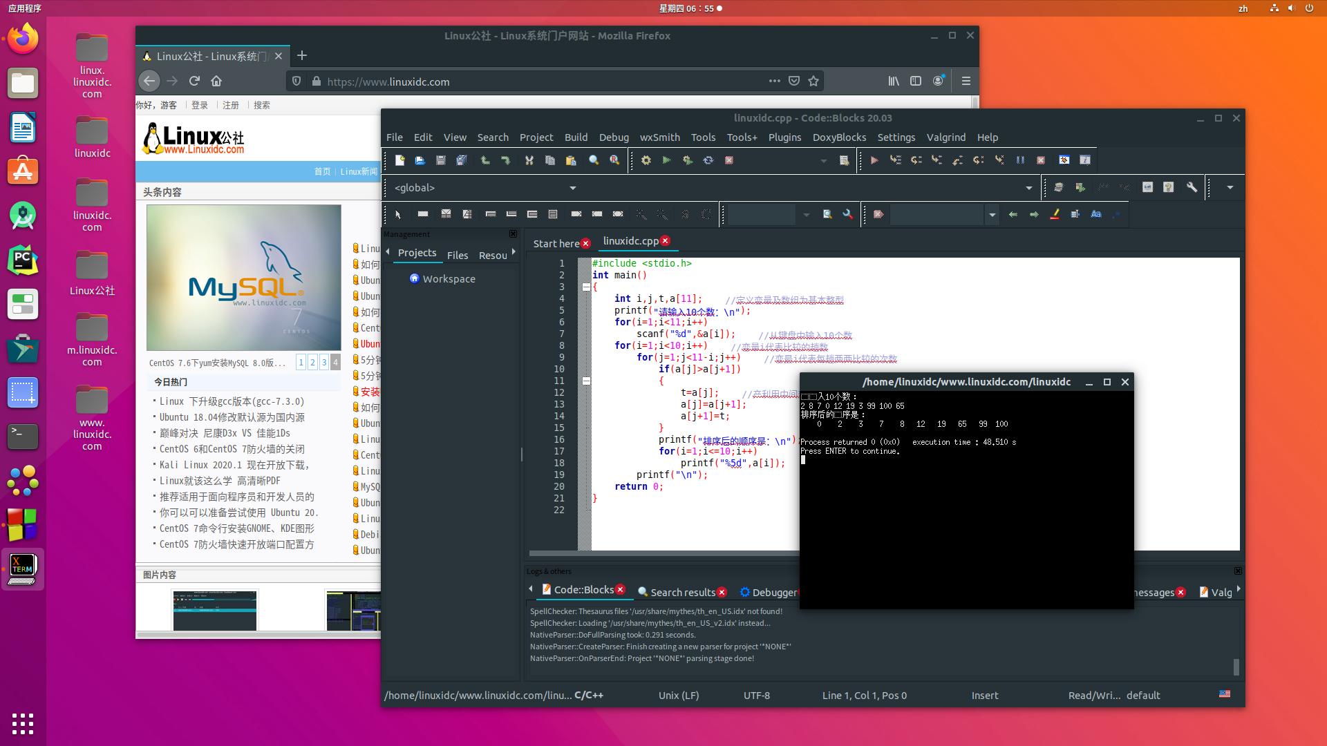 如何在Ubuntu 18.04、19.10中安装Code::Blocks 20.03