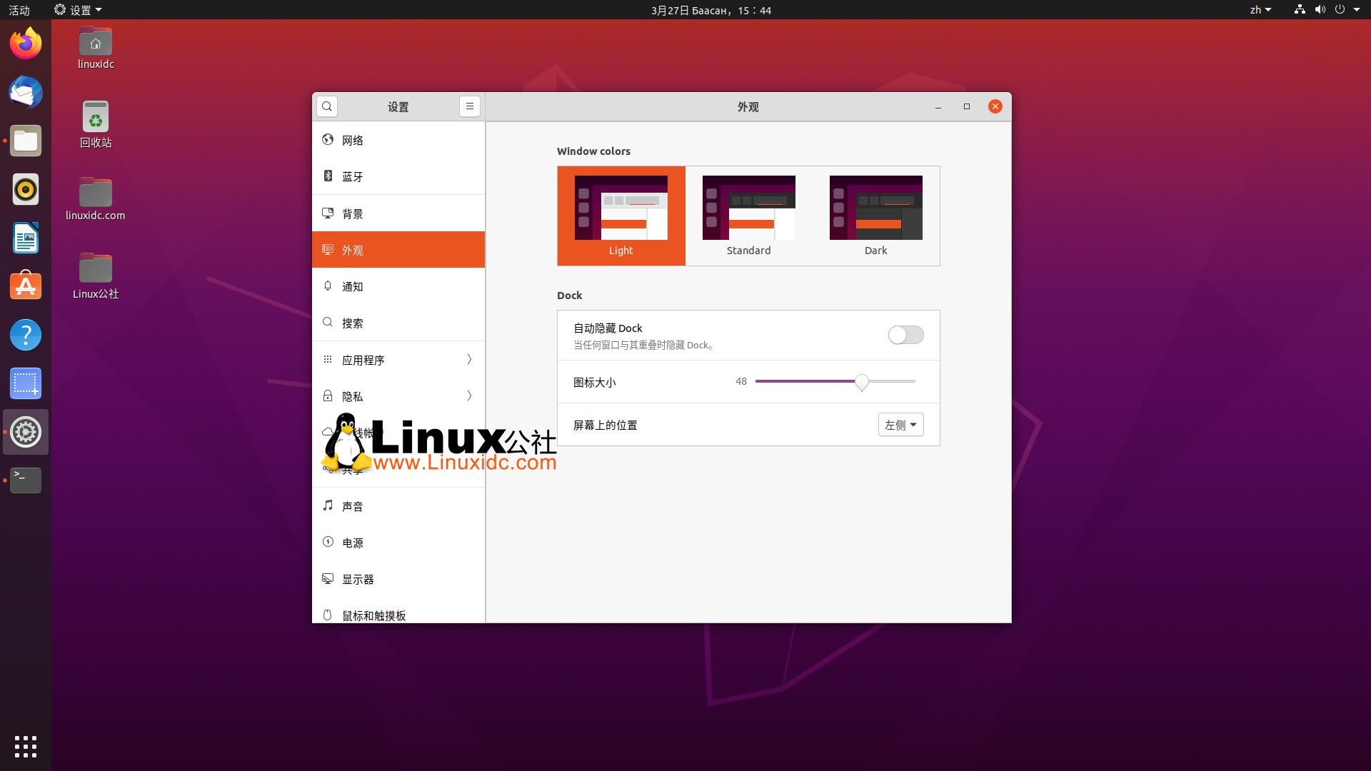 关于 Ubuntu 20.04 LTS Focal Fossa,我所知道的一切