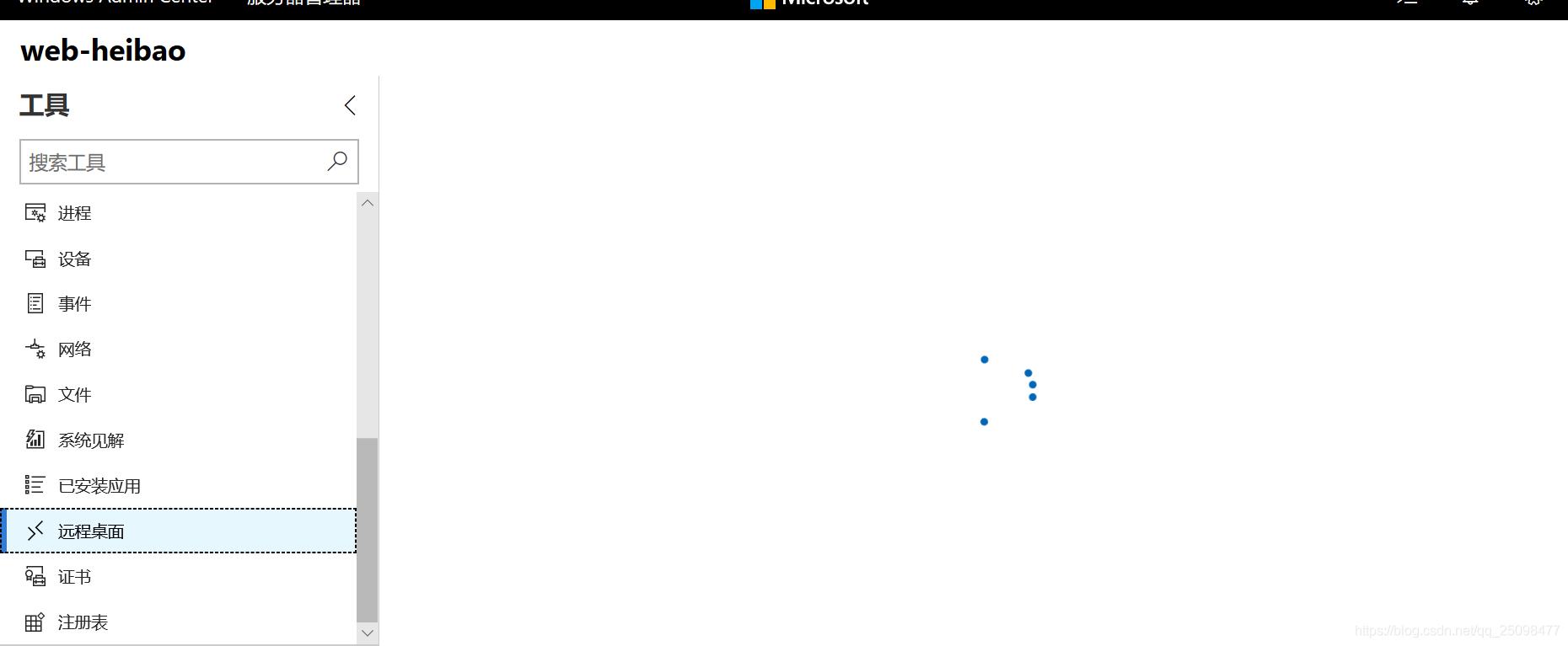 安装windows admin center遇到一系列坑(转)