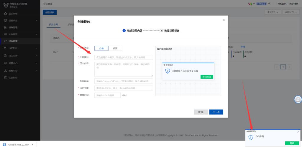 团队版QQ管家简单测评