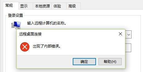 windows server  远程桌面连接出现:内部错误问题