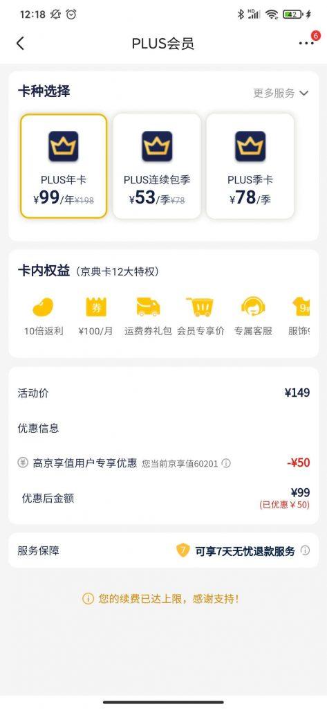 京东Plus 发布99元/年续费卡,和QQ音乐,芒果TV,喜马拉雅联名卡