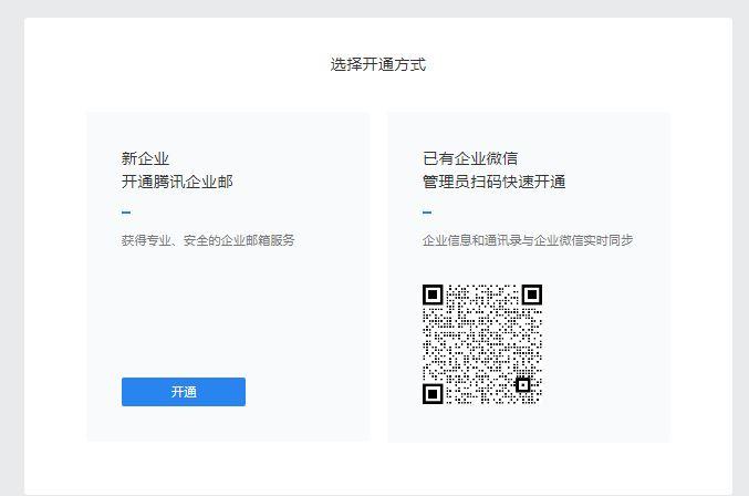 免费企业邮箱:腾讯企业邮(开通流程)
