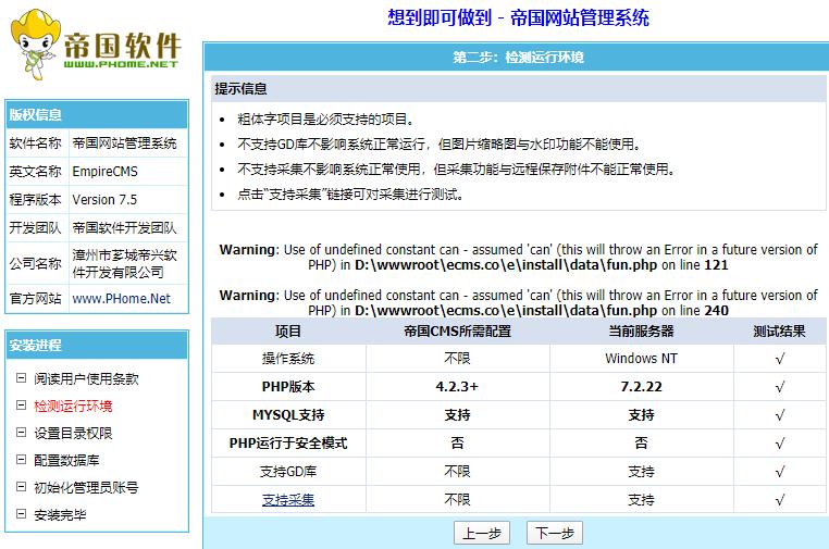 """解决帝国CMS安装出现""""Use of undefined constant can – assumed 'can'""""问题"""
