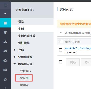 阿里云ECS如何放行URLOS/9968/9966端口号