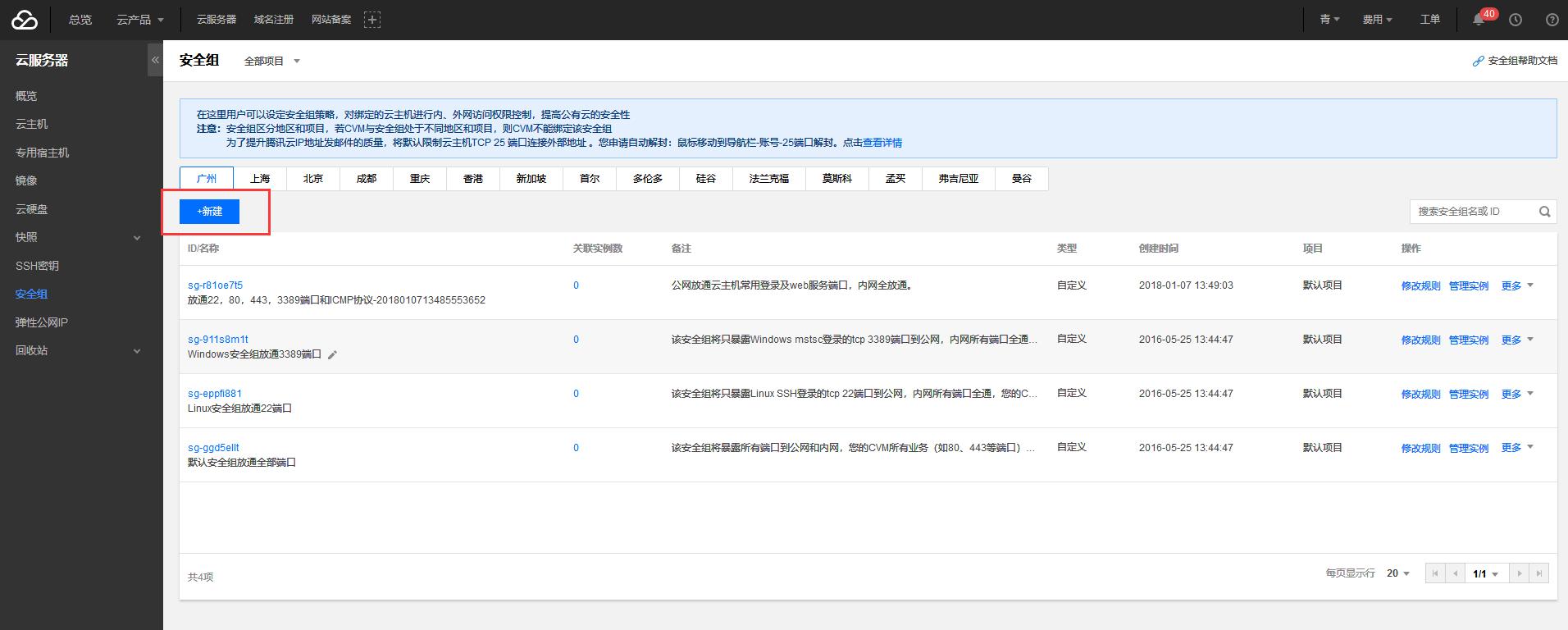 腾讯云CVM如何放行URLOS的9966/9968端口号