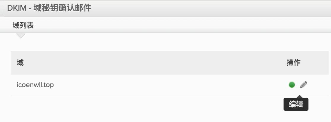 企业域名邮箱如何在Zoho Mail 生成唯一的域密钥