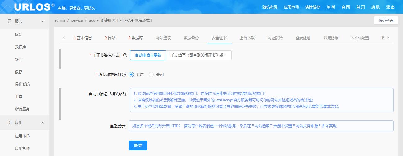 URLOS支持网站绑定多个域名并启用HTTPS