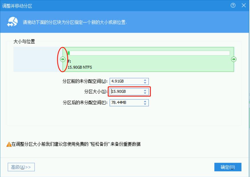 Windows7:怎么调整磁盘分区的大小
