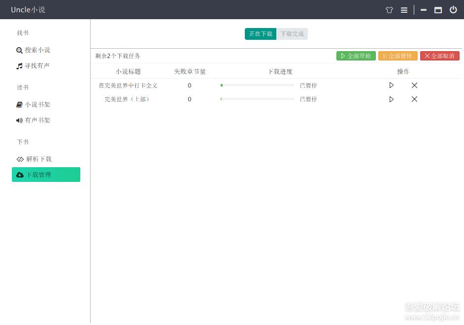 Uncle小说 4.0 全网小说免费下载