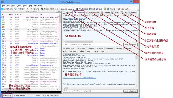 抓包工具 Fiddler v5.0.20204.45441 简体中文版