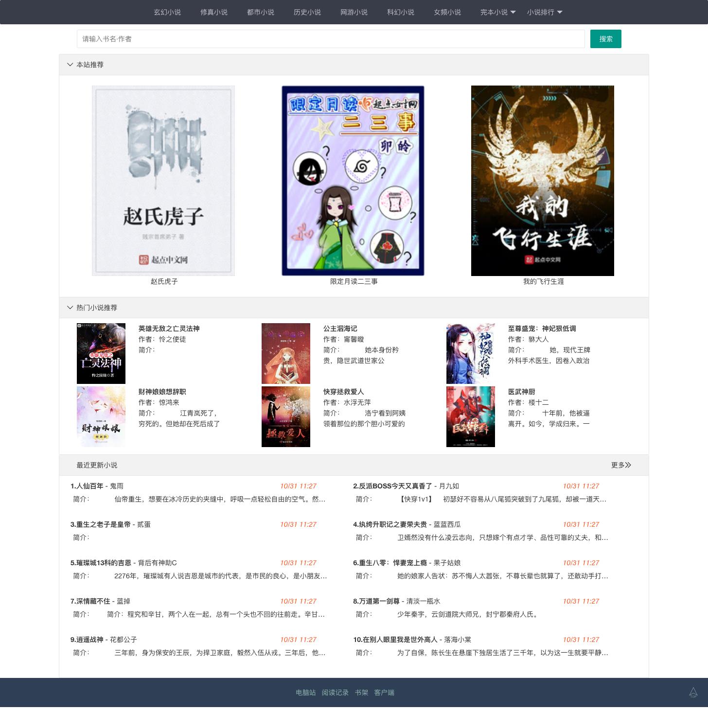 GO语言小说程序:小说精品屋-plus v2.9.0发布
