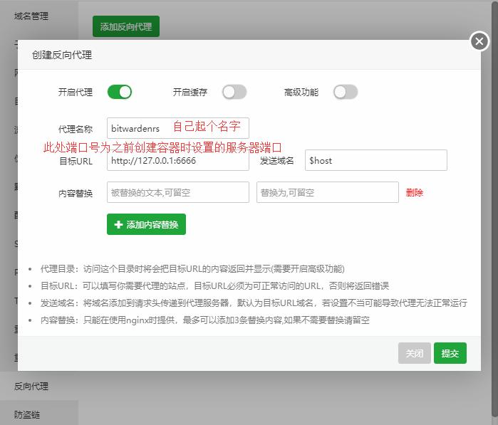 DIY自建密码管理服务:基于宝塔 docker 部署自建 Bitwarden 密码管理服务