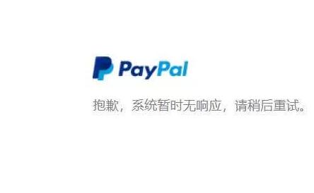 """PayPal支付时:""""抱歉,系统暂时无响应,请稍后再试""""的解决办法"""