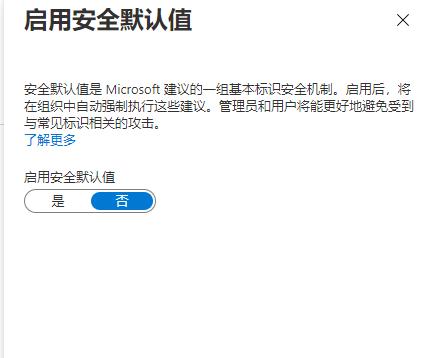 微软: 登录要求Microsoft Authenticator验证怎么解决?