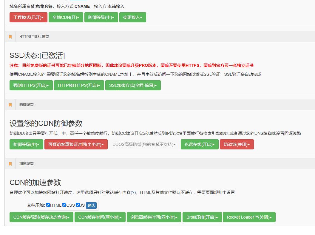 笨牛CDN 添加网站显示:将您重定向的次数过多的解决办法