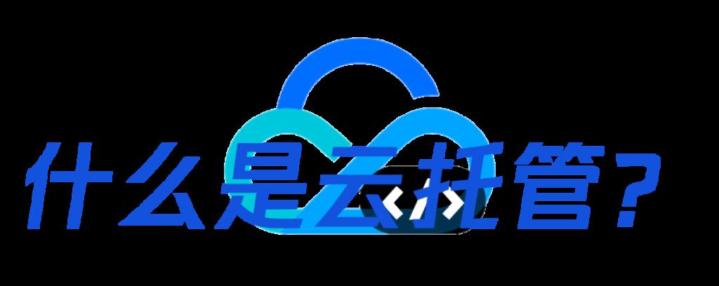 用云开发整一个专属网盘,就是这样简单!