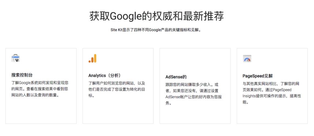 栗子博客启用Google Site Kit