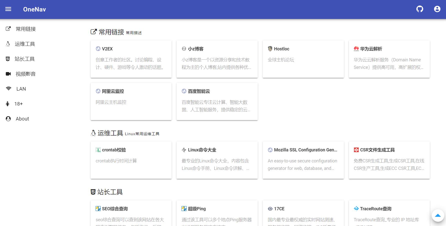 OneNav:免费开源导航书签管理器