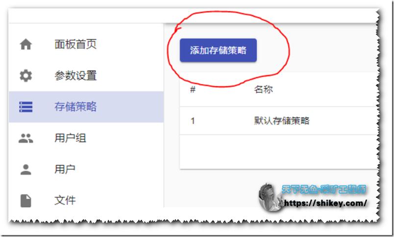 魔改版Cloudreve 挂载 SharePoint及Arai2离线下载设置