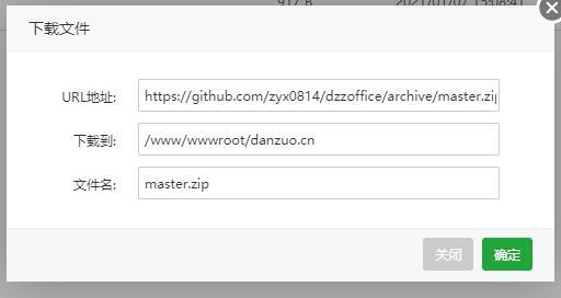 宝塔面板部署Dzzoffice  2.0版