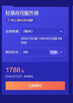 腾讯云轻量云服务器免费升级活动 bench简单跑