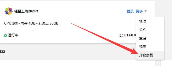 腾讯云轻量服务器升级步骤