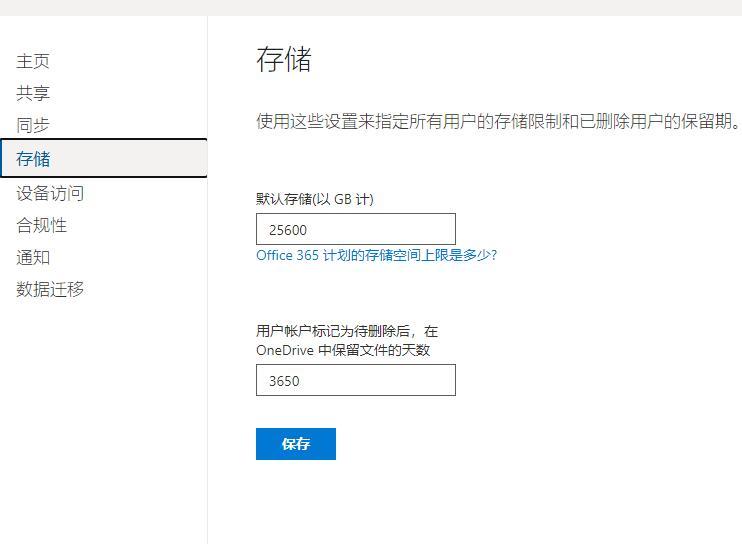 OneDrive免费扩容25T直接在线升级,不用找客服(小白版)(已失效)