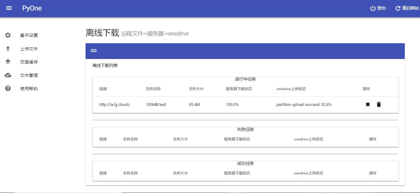 PyOne:一款支持绑定多网盘的OneDrive文件本地化浏览系统