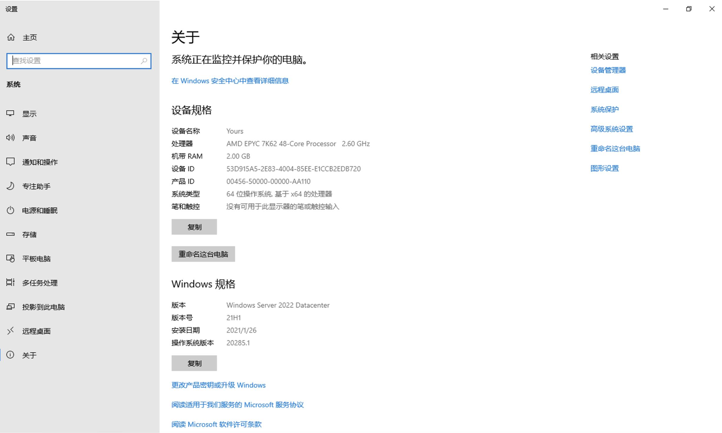 windows server 2022预览版 正式发送