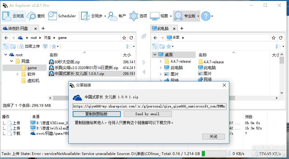 Microsoft 365 E5 OneDrive 使用方法之:Air Explorer Pro(v2.8.1)