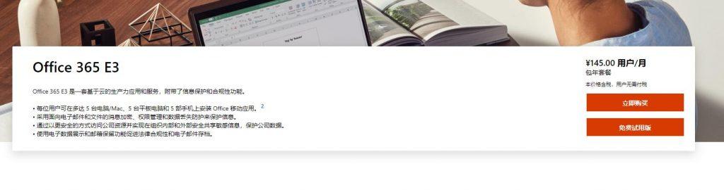 office  356 E3  开发版  官方51元/用户/月