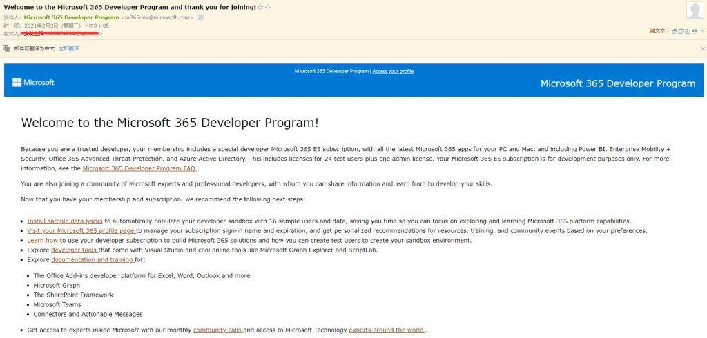 2021年2月Microsoft 365 E5 开发者 注册