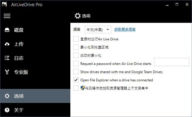 Microsoft  365 E5  OneDrive 使用方法之:Air Live Drive 1.4.1.7  专业版
