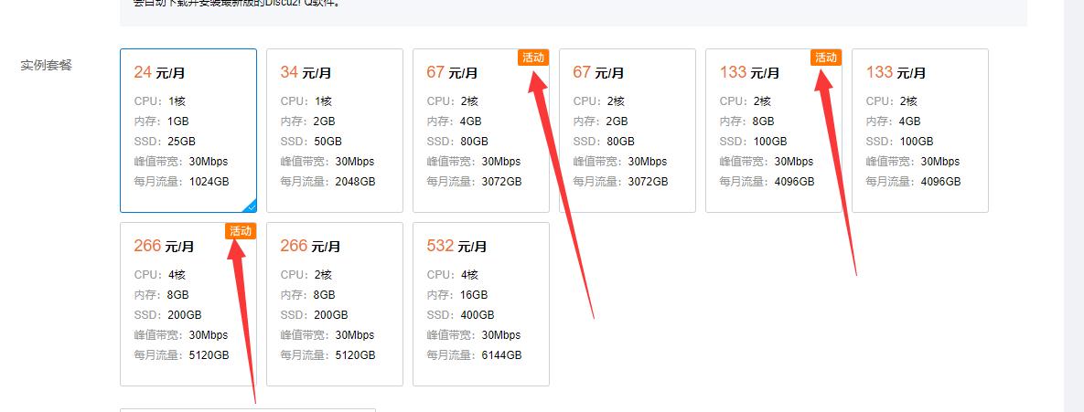 腾讯云轻量应用服务器 活动新购买流程(香港)+简单测评