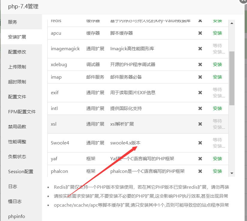 宝塔面板按照WordPress 主题提示:需要安装swoole加密扩展