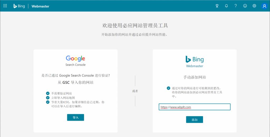 如何获取Bing站长工具API密钥
