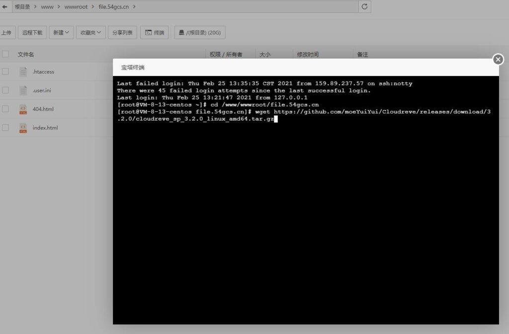 Cloudreve 3.2魔改版 挂载SharePoint 做储存