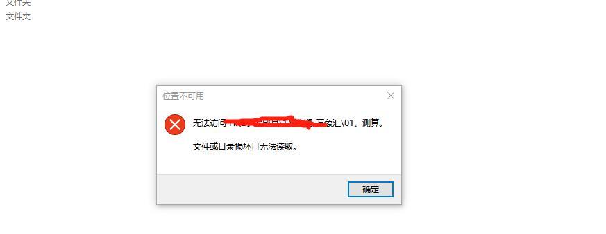 记录一次移动硬盘修复事件