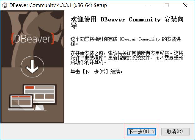 收费Navicat的替代品:DBeaver已在茁壮成长