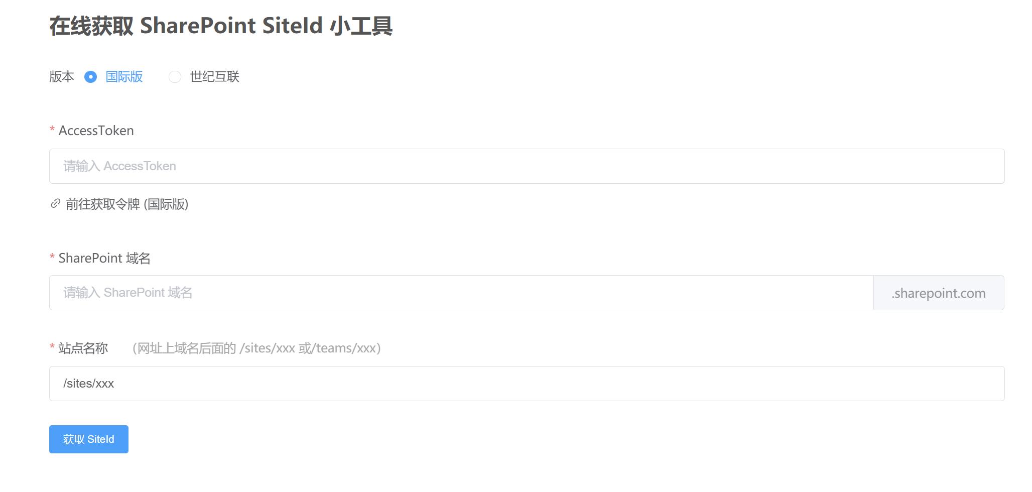 【ZFILE 大更新】支持 SP 和 SP 世纪互联